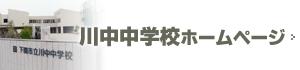 川中中学校ホームページ