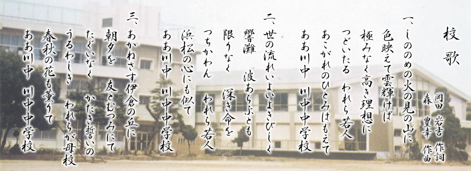 川中中学校 校歌